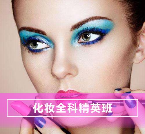 1547777069145.png 国际化妆全科班 学期12周 3980元 培训课程 国际化妆全科班 学期12周 3980元 培训课程